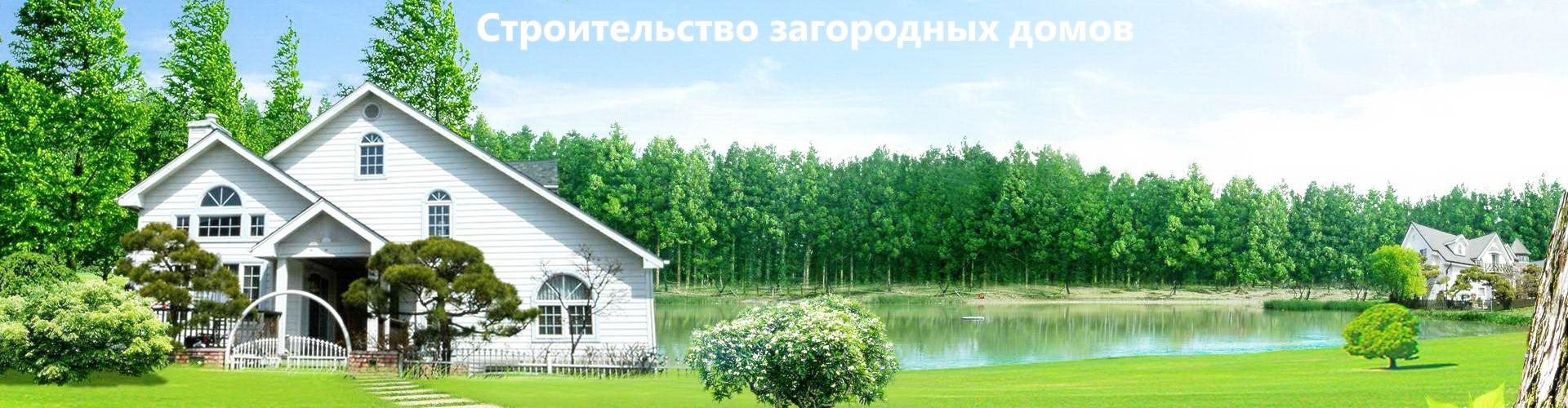 LESPROM SPB - Строительство загородных домов
